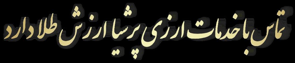 صرافی ایرانی پرشیا - توکلی لندن